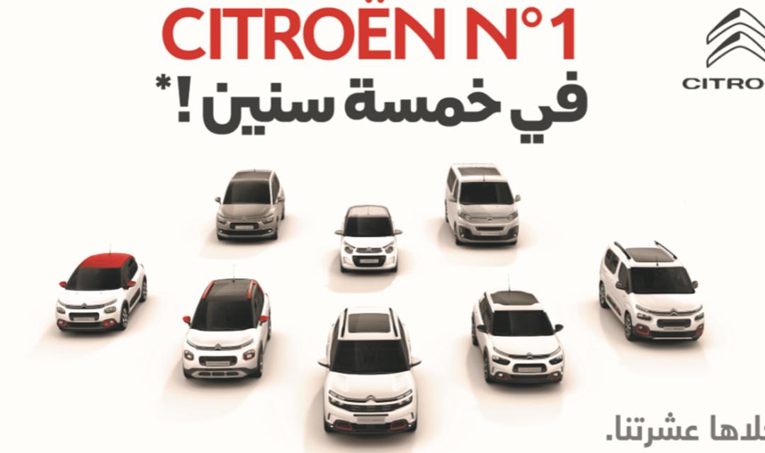 Citroën Tunisie : numéro 1 des ventes sur 5 ans